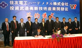 Signing the agreement between Sumitomo Electric and Sumitomo Electric Hardmetal.